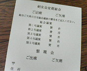 2011soukaihagaki.jpg