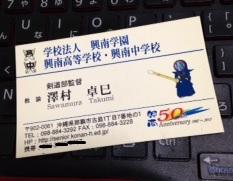 2014sawamura.jpg