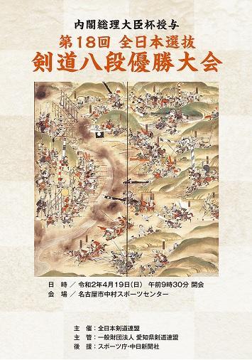 20200416nakamura.jpg