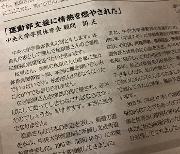 2020matsubara.jpg