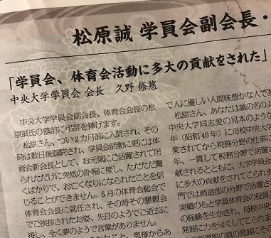 2020matsubara1.jpg