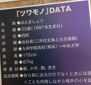 20210912honma1.jpg