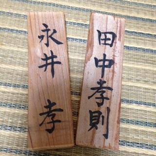 nagai_tanaka.JPG