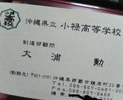 ourameishi.jpg