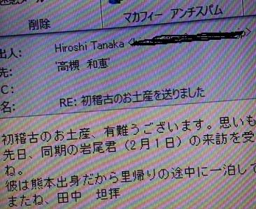 tanaka_hiroshisempai.jpg