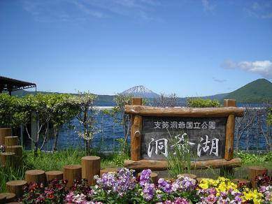 toyako_3.JPG
