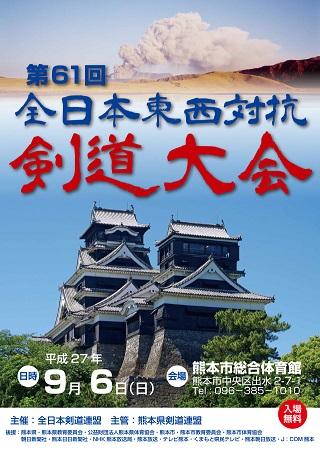 tozaitaiko_poster_2015.jpg
