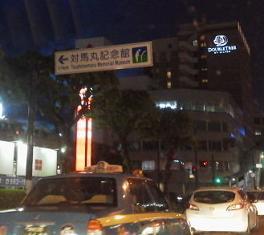 tsushimamaru.jpg
